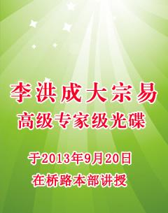李洪(hong)成大(da)宗易—高(gao)級專家級(癸巳版)四(si)學科光碟開(kai)始發行