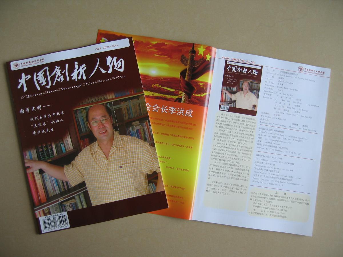 杂志的封二和杂志的扉页图片